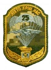 25 окрема повітряно-десантна бригада ЗСУ шеврон польовий