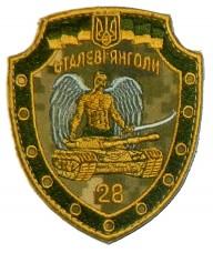 28 окрема механізована бригада Сталеві Янголи шеврон польовий