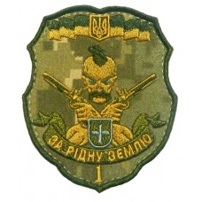 30 окрема механізована бригада 1 батальон шеврон польовий