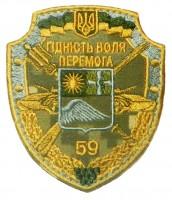 59 окрема мотопіхотна бригада шеврон польовий
