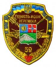 Купить 59 окрема мотопіхотна бригада шеврон кольоровий в интернет-магазине Каптерка в Киеве и Украине