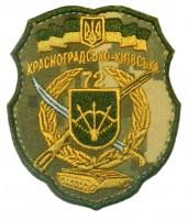 72 окрема механізована бригада шеврон польовий