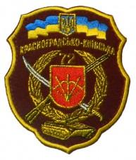 72 окрема механізована бригада шеврон кольоровий
