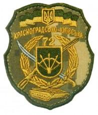 Купить 72 окрема механізована бригада шеврон польовий в интернет-магазине Каптерка в Киеве и Украине