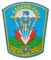 79 окрема десантно-штурмова бригада шеврон кольоровий