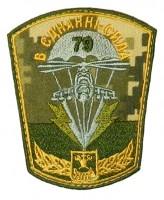 79 окрема десантно-штурмова бригада шеврон польовий