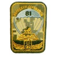 Шеврон 81 окрема аеромобільна бригада польовий