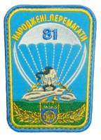 81 окрема аеромобільна бригада шеврон кольоровий