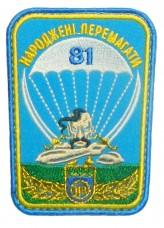 Купить 81 окрема аеромобільна бригада шеврон кольоровий в интернет-магазине Каптерка в Киеве и Украине
