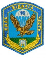 95 окрема десантно-штурмова бригада ЗСУ шеврон кольоровий