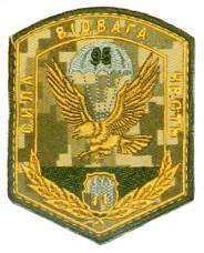 95 окрема десантно-штурмова бригада ЗСУ шеврон польовий