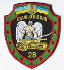 Шеврон 28 окрема механізована бригада Сталеві Янголи (кольоровий)