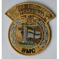 Шеврон Західна Військово-Морська База ВМС України