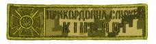 Купить Нашивка Прикордонна служба Кінолог ММ14 в интернет-магазине Каптерка в Киеве и Украине