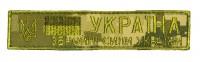Нашивка Збройні Сили України камуфляж укрпиксель ММ14