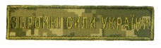 Нашивка Збройні Сили України укрпиксель ММ14