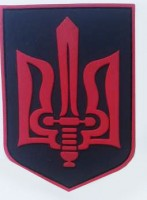 Шеврон Бойовий Тризуб УПА (ПВХ)