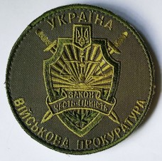 Шеврон Військова Прокуратура України Вишивка Олива