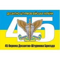 45 Окрема Десантно-Штурмова Бригада ДШВ України