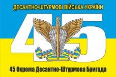 Флаг 45 Окрема Десантно-Штурмова Бригада ДШВ України