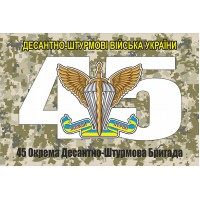 Флаг 45 Окрема Десантно-Штурмова Бригада ДШВ України (камуфляж фон)
