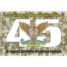45 Окрема Десантно-Штурмова Бригада ДШВ України (камуфляж фон)