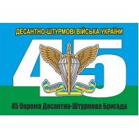 Флаг 45 Окрема Десантно-Штурмова Бригада ДШВ України синьо-зелений)