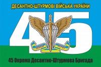 45 Окрема Десантно-Штурмова Бригада ДШВ України синьо-зелений)