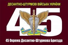 45 Окрема Десантно-Штурмова Бригада ДШВ ЗСУ флаг марун
