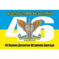 Флаг 46-та Окрема Десантно-Штурмова Бригада ЗСУ