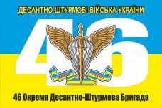 46-та Окрема Десантно-Штурмова Бригада ЗСУ