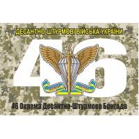 46-та Окрема Десантно-Штурмова Бригада ДШВ ЗСУ (пиксель)