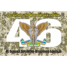 Флаг 46-та Окрема Десантно-Штурмова Бригада ДШВ ЗСУ (пиксель)