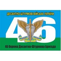 46 ОДШБр флаг сине-зеленый