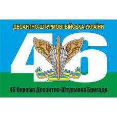 Флаг 46 ОДШБр (кольори ВДВ ЗСУ)
