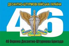 Купить 46 ОДШБр флаг сине-зеленый в интернет-магазине Каптерка в Киеве и Украине