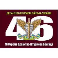 46-та Окрема Десантно-Штурмова Бригада флаг Марун