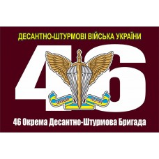 Флаг 46-та Окрема Десантно-Штурмова Бригада кольору Марун