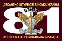 Прапор 5 БТГр 81 ОАЕМБР марун