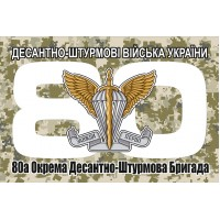 80 Окрема Десантно-Штурмова Бригада ДШВ флаг (пиксель)
