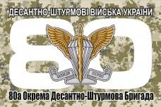 Прапор 80 Окрема Десантно-Штурмова Бригада ДШВ (піксель)