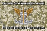 80 Окрема Десантно-Штурмова Бригада ДШВ флаг (камуфляж)