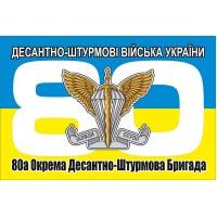 Прапор 80 Окрема Десантно-Штурмова Бригада ДШВ ЗСУ