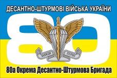 Купить 80 Окрема Десантно-Штурмова Бригада ДШВ ЗСУ флаг в интернет-магазине Каптерка в Киеве и Украине