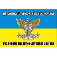 80 Окрема Десантно-Штурмова Бригада ДШВ флаг