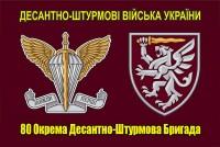 Прапор 80 ОДШБр з новим знаком