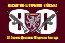 Прапор 80 ОДШБр (знак з АК)