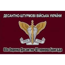 80 Окрема Десантно-Штурмова Бригада ДШВ ЗСУ флаг марун