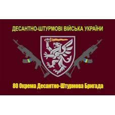 80 ОДШБр прапор (з АК)