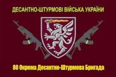 Прапор 80 ОДШБр (з АК)